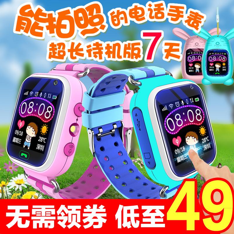 儿童智能定位电话手表手机拍照触摸屏插卡GPS男女学生款小孩防水