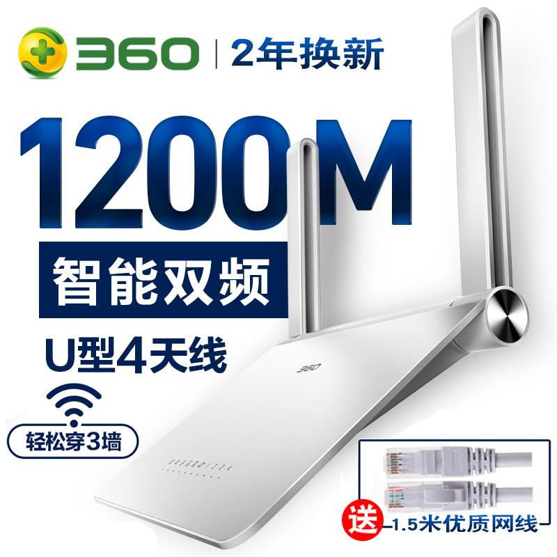 【2年换新】360无线路由器P2安全5g千兆AC双频1200m家用智能wifi穿墙中继百兆宽带高速四天线 有线无限漏油器