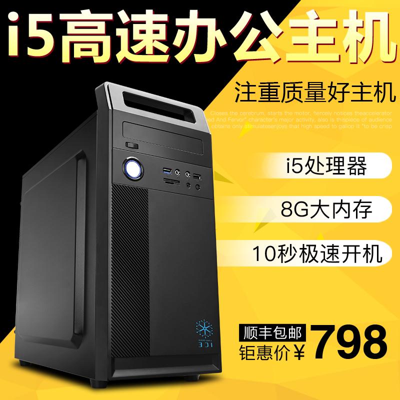 酷睿i3/i5办公电脑四核8G内存台式电脑主机DIY组装机小游戏全套