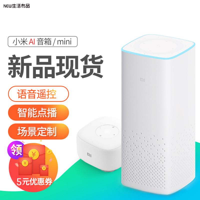 点击查看商品:现货小米AI音箱小爱同学无线智能语音控制蓝牙音响小艾mini机器人