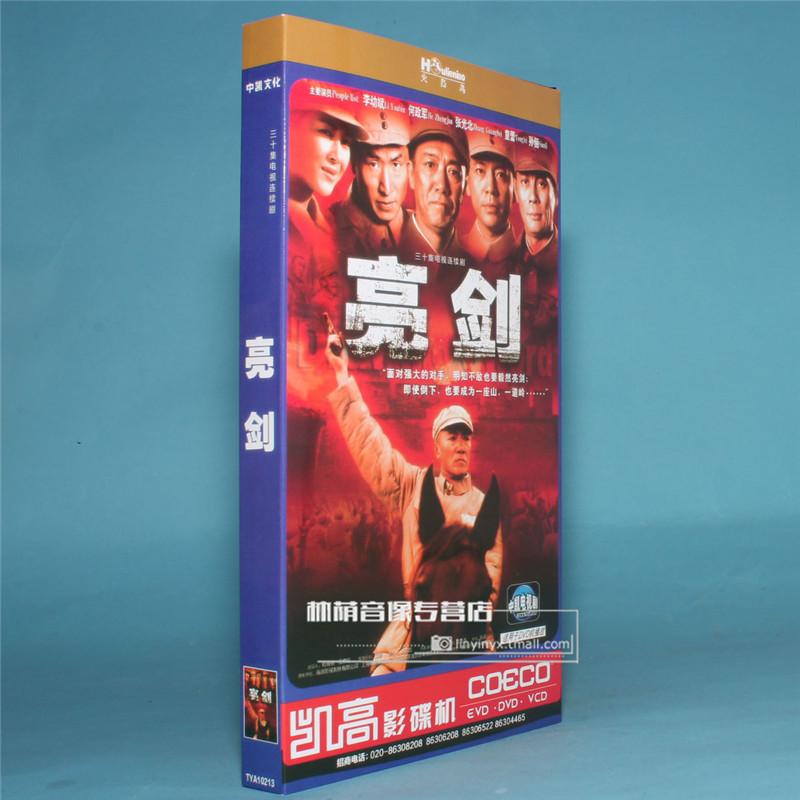 正版电视剧碟片光盘 亮剑 经济版 4DVD 李幼斌 何政军 张光北30集