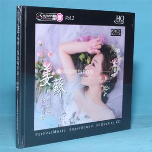 正版发烧 柏菲唱片 姜苏 妈妈留给我一首歌 HQCD 1CD 高品质女声