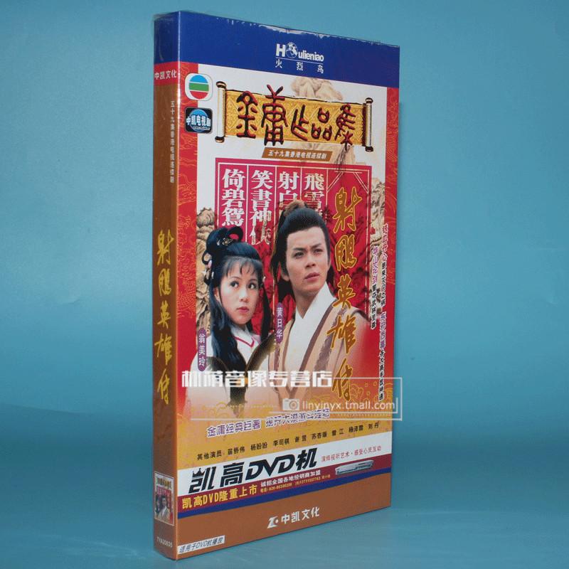 正版电视剧碟片 TVB 83年版射雕英雄传 6DVD黄日华翁美玲59集金庸