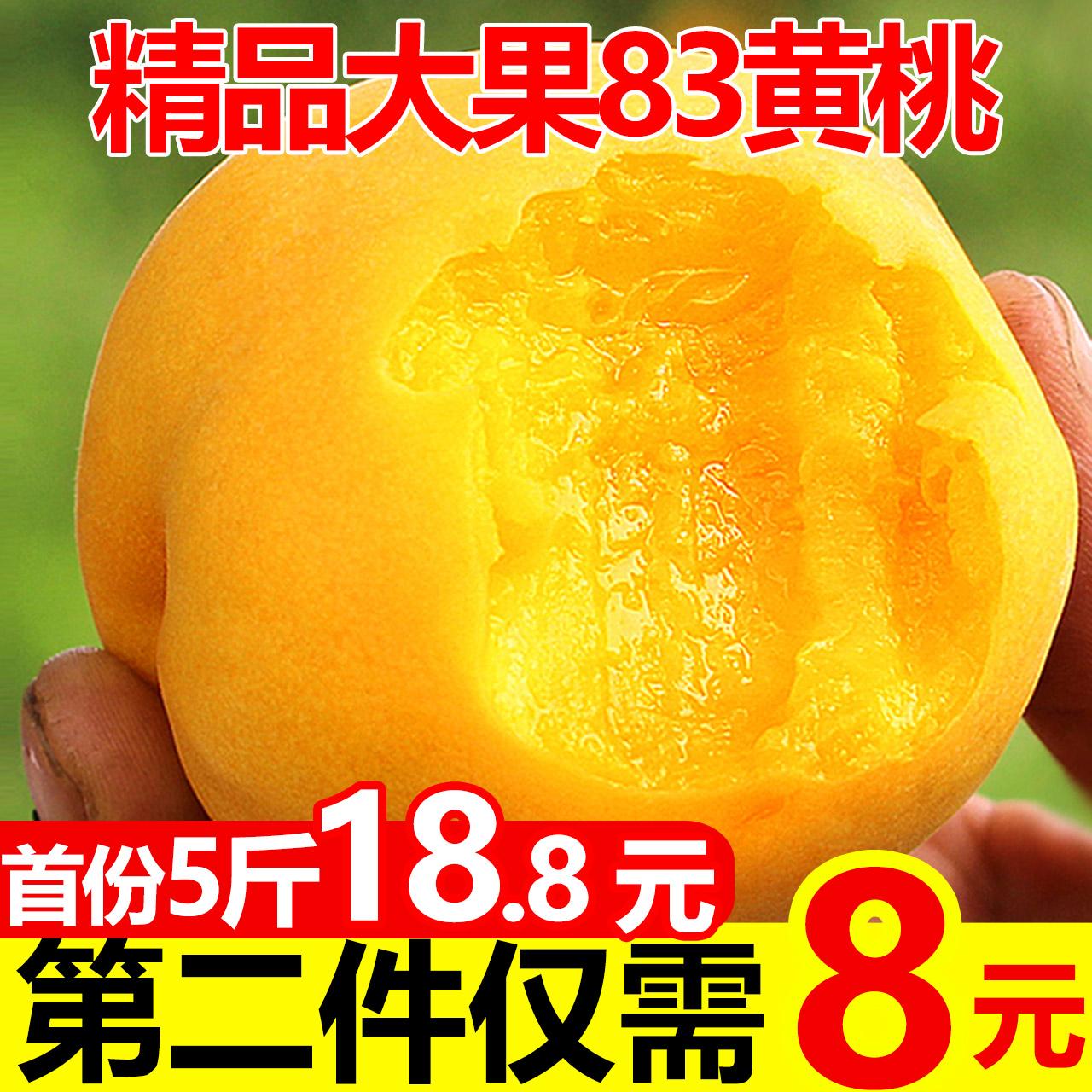 砀山黄桃5斤新鲜水果当季应季整箱10孕妇脆甜毛桃子水蜜桃包邮批