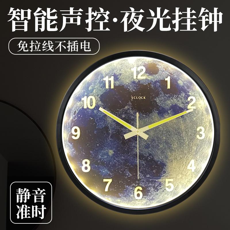 智能声控夜光挂钟 静音金属钟表夜明客厅时钟 卧室大挂表星空创意