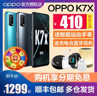 oppo k7x oppok7新款5g超薄手机