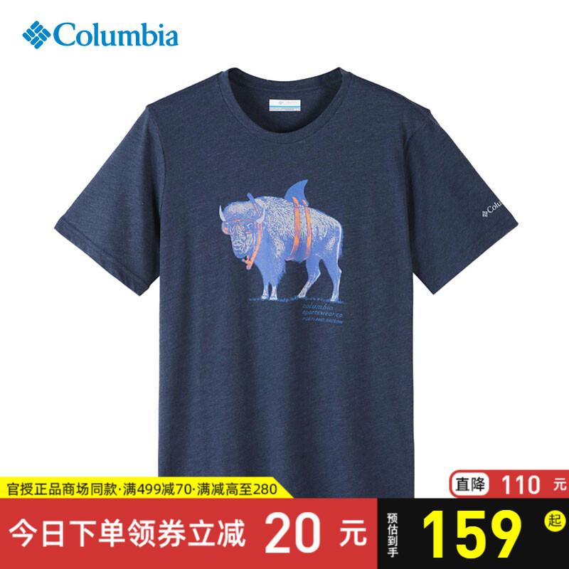 2020春夏新品哥伦比亚Columbia户外男装轻薄速干衣短袖T恤AE0407