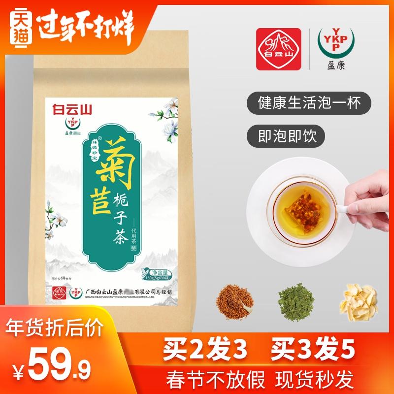 白云山降尿�i茶菊苣栀子茶特级葛根�i降茶栀子茶花茶组合正品茶包