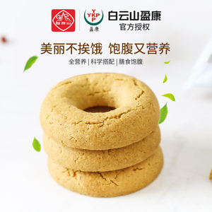 Baiyun Mountain Meal Replacement Biscuits Whole Wheat Snack Snack Tiger Konjac Meal Replacement
