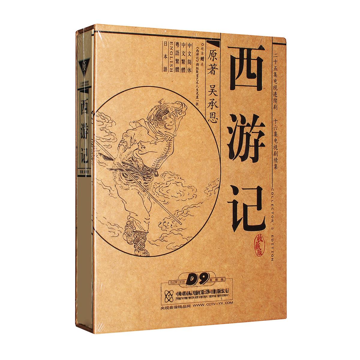 正版电视剧西游记10DVD高清全集央视86版珍藏老光盘碟片六小龄童