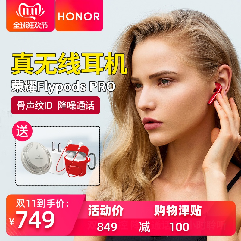 荣耀FlyPods Pro无线耳机蓝牙双耳入耳式运动跑步开车立体声降噪华为mate30 20  p20 p30 nova5 苹果手机通用