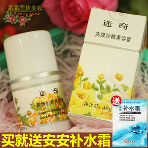 Free shipping High-grade sea buckthorn beauty honey moisturizing lotion isolated skin care moisturizing cream