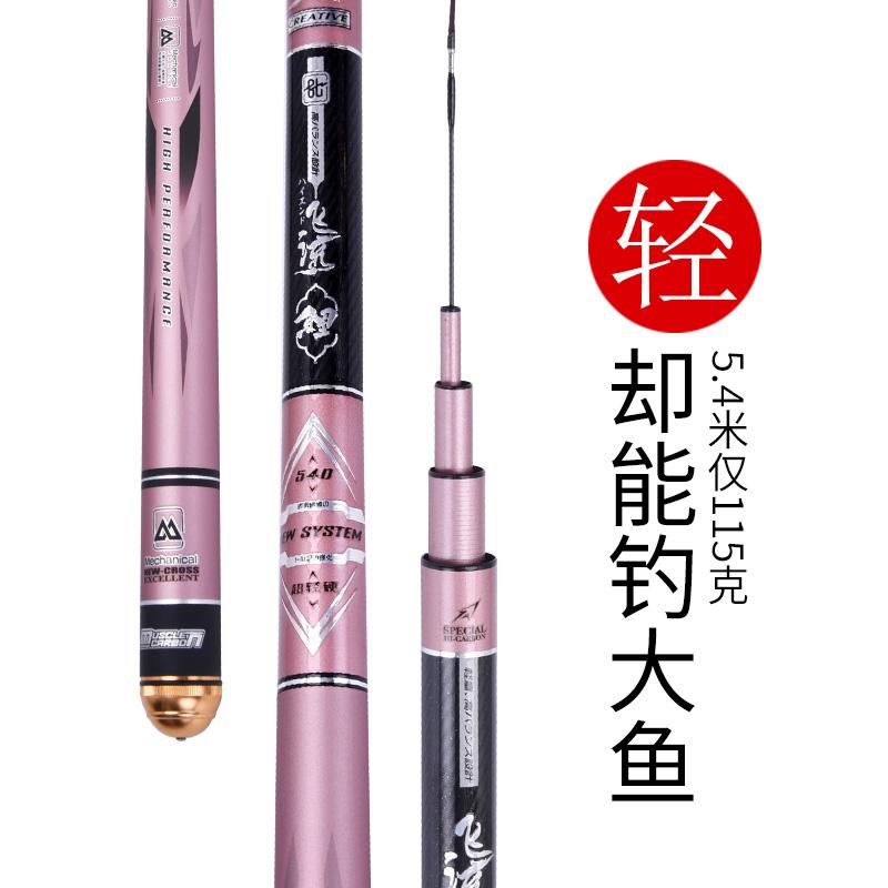 清水日本进口碳素鱼竿手竿5.4米超轻超硬台钓竿鱼杆鲤竿渔具套装