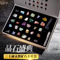30种天然水晶矿石标本礼盒玉石原石玛瑙宝石岩石翡翠石头摆件把玩