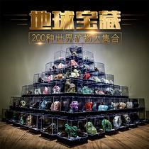 200种天然矿石标本盒宝石矿物晶体紫水晶球玛瑙萤石石头家居摆件