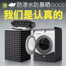 滚筒洗衣机罩防水防晒盖布海尔洗衣机套罩上开盖全自动通用防尘罩