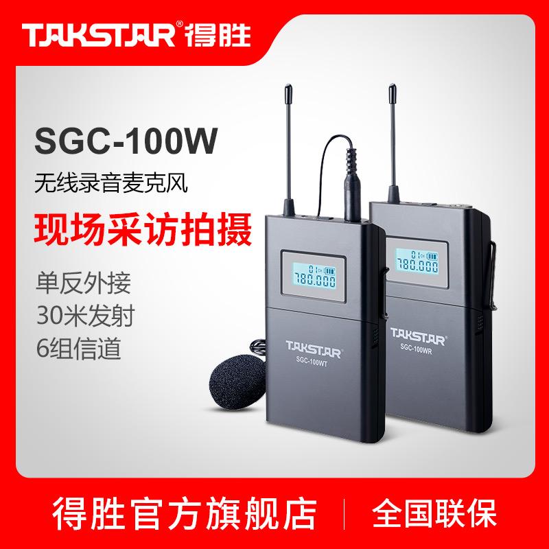 Takstar/得胜 SGC-100W 无线摄像麦克风 单反外接无线录音麦克风