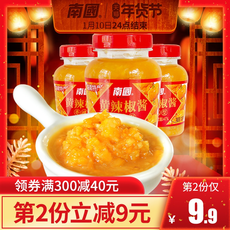 年货黄灯笼辣椒酱135gx3南国海南特产剁椒酱蒜蓉鲜香辣酱超下饭酱