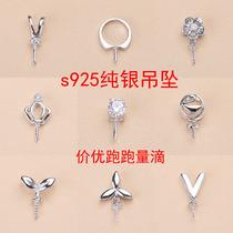 DIY配件 s925纯银 珍珠 多款时尚吊坠 项坠 项链坠 空托 手工饰品