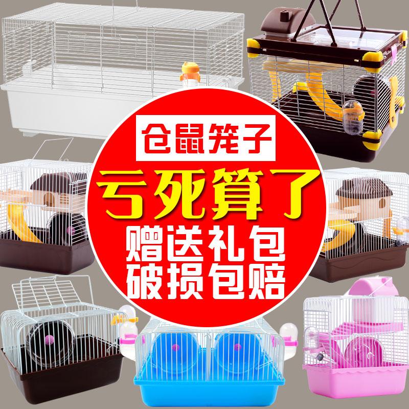 仓鼠笼子的相亲笼小房子齐全窝超大套装用品全套别墅隔离小号双鼠
