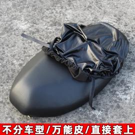 电动车坐垫皮 万能坐垫皮套 摩托车踏板车坐垫皮 防水型座包套
