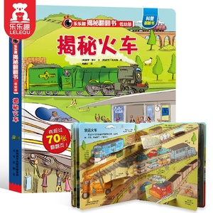 Demystifying the train 3d flip book, fun fun low young edition series first series 3-6-12 year old children baby enlightenment picture book, see all kinds of transportation inside encyclopedia kindergarten science books