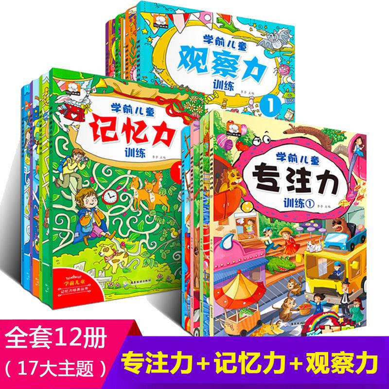 全12册 学前儿童注意力训练专注力思维训练书 找不同专注力记忆力训练迷宫书 4岁儿童益智 开发大脑智力开发思维书籍 儿童益智游戏