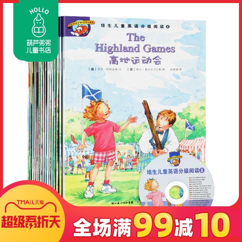 培生儿童英语分级阅读第8级 培生英语绘本小学三四五年级剑桥少儿英语儿童适合6-7-8-9-10-11-12岁小学生课外读物