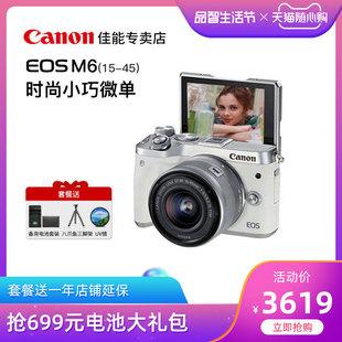 【复古微单】Canon/佳能EOS M6微单相机学生入门级15-4套机5微单反拍vlog复古美颜相机数码相机m3高清旅游