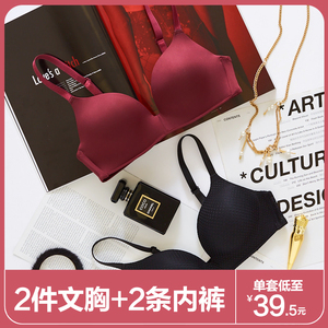 Two sets of seamless underwear set women without steel rings gathered big breasts small girl bra sexy adjustable bra