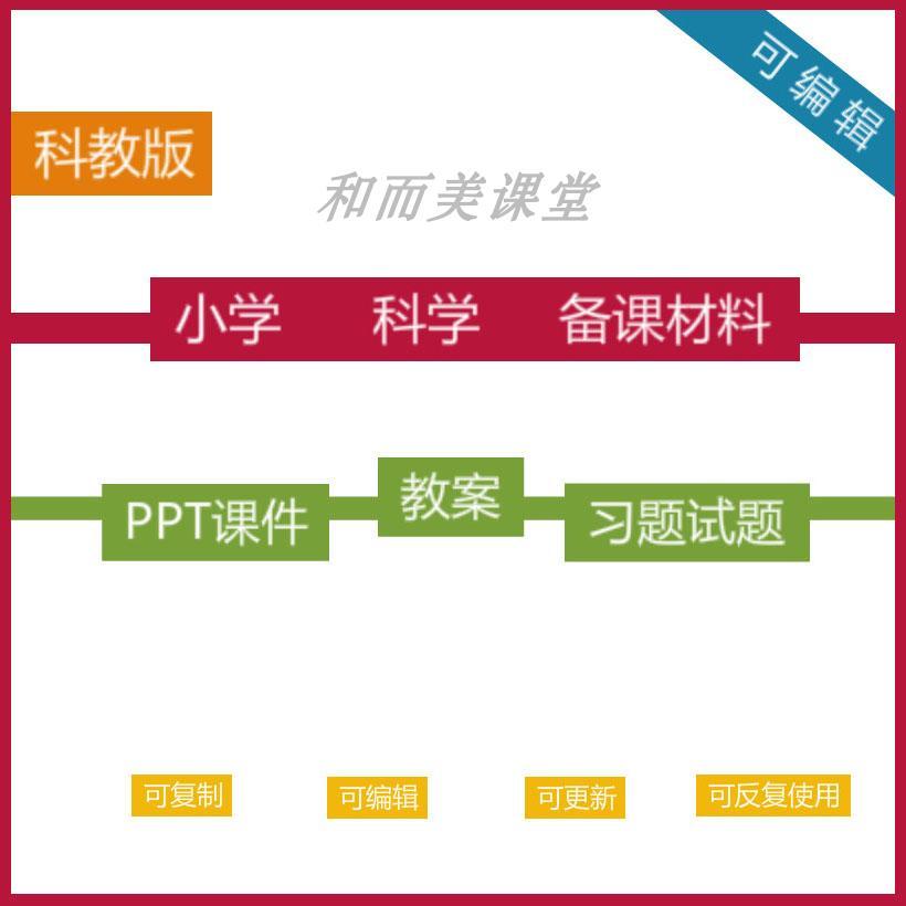 18版新科教版小学科学一二三四五六年级上下册ppt课件教案习题