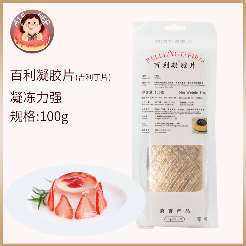 百利凝胶片吉利丁片明胶果冻布丁慕斯蛋糕家用食用烘焙材料100g