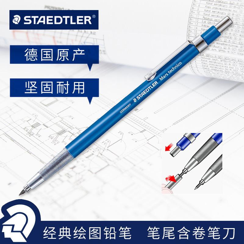 德国施德楼自动铅笔780C 788c 2.0mm绘图活动铅笔自动笔线稿笔套装设计制图线稿笔学生自动铅笔绘图铅笔