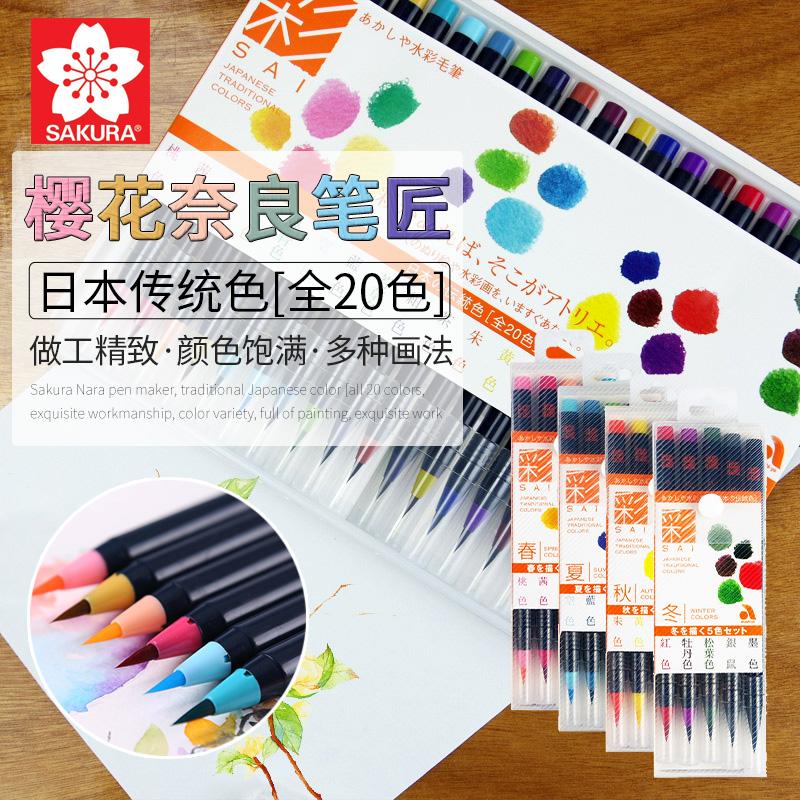 日本樱花水彩毛笔奈良水彩笔手绘软毛笔20色水彩颜料套装彩色毛笔儿童美术绘画学生专业手帐水溶性画笔手账