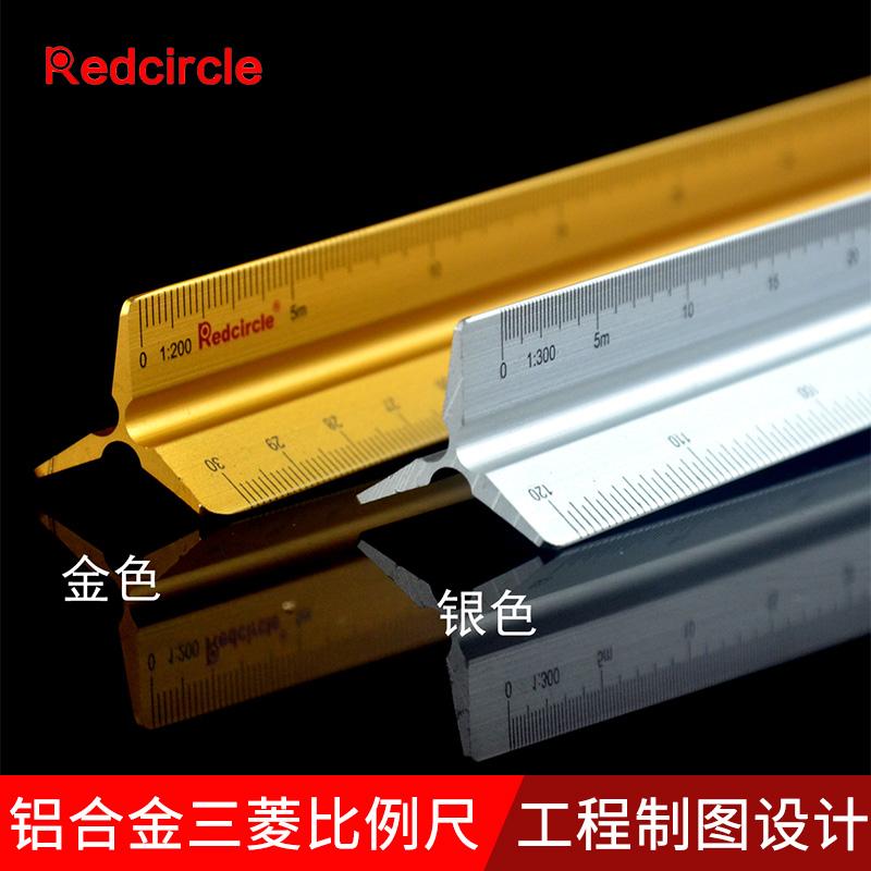 国产红环比例尺30cm金属三棱比例尺15cm设计制图铝合金带把手直尺高精度专用通用多功能考试加强规范