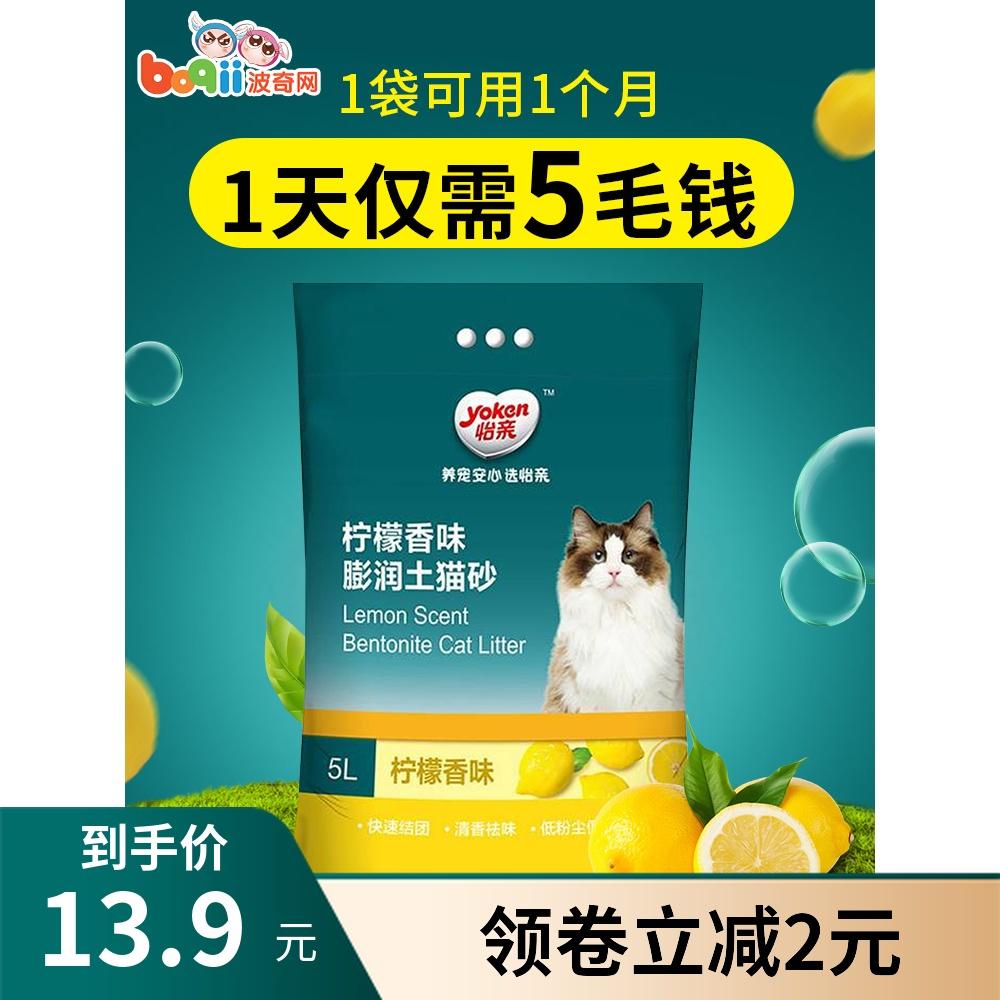 怡亲膨润土猫砂柠檬香结团猫砂4kg猫砂除臭蓝猫沙25省包邮