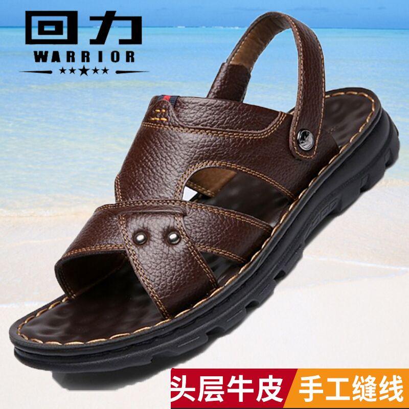 回力夏季皮凉鞋男士真皮凉皮鞋拖鞋两用防滑休闲沙滩鞋透气凉鞋潮
