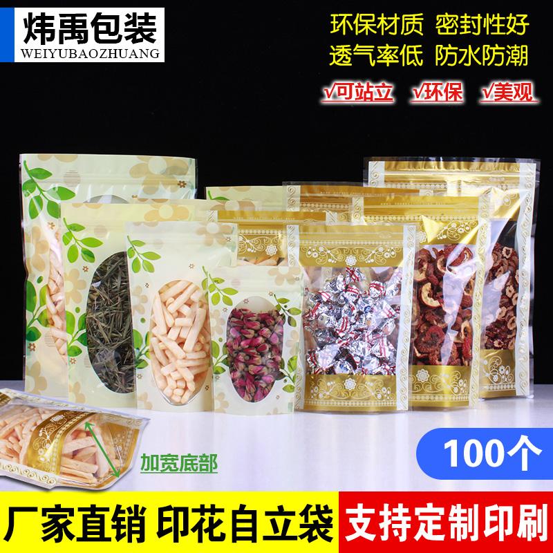 印花自立密封袋站立分食品干果糖果茶叶透明塑料包装袋自封口袋子