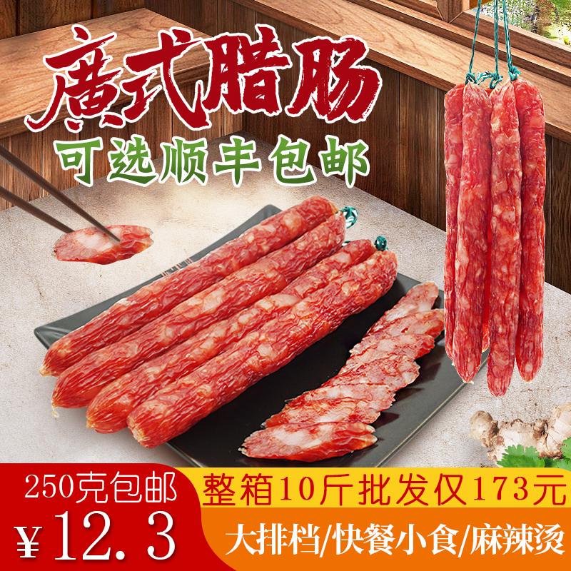 江门腊肠甜味广东腊肉广式腊肠正宗甜肠烧烤特色腊味广味香肠整箱