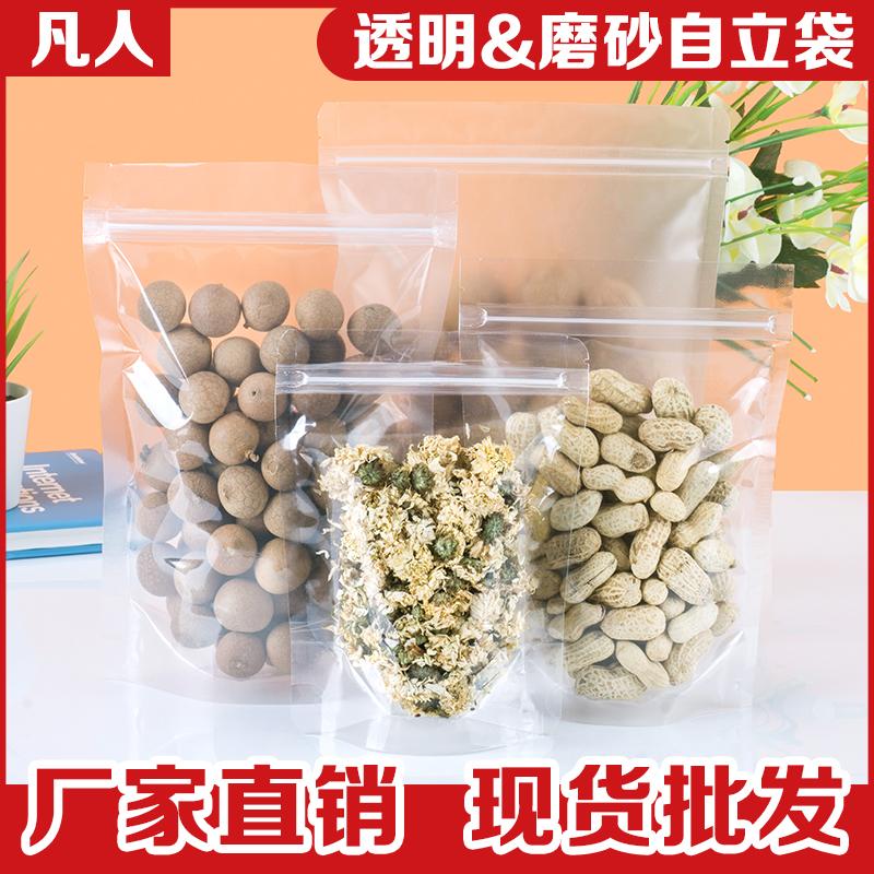 加厚高透明自立自封袋干果货特产食品分装包装袋塑料密封封口袋子
