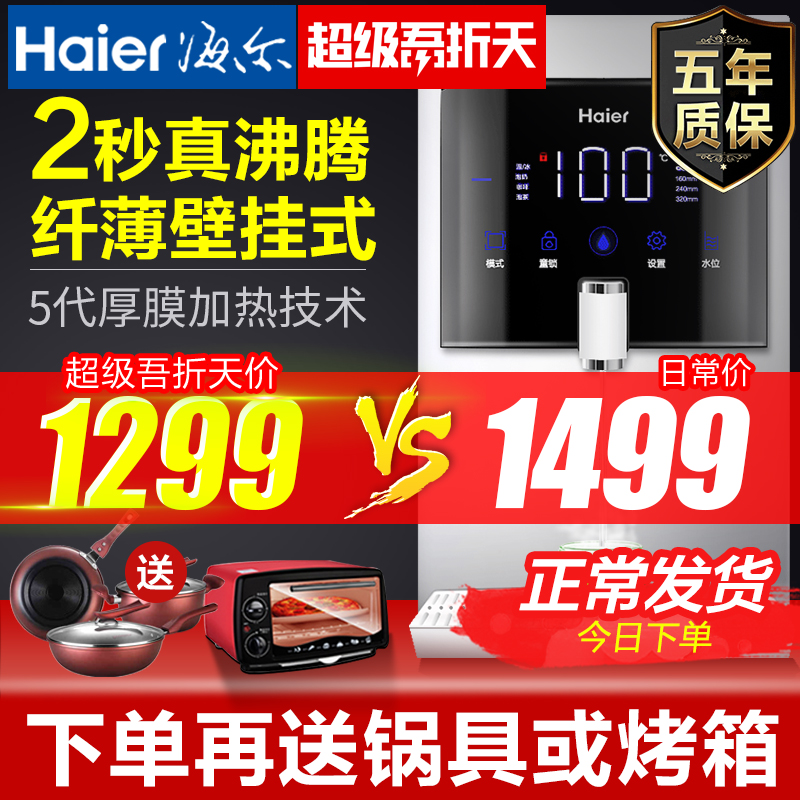 海尔管线机饮水机壁挂式家用直饮机超薄水机无胆即热式开水可调温