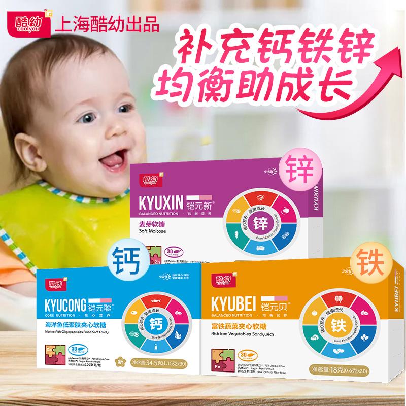 90粒  酷幼婴儿液体钙铁锌同补宝宝儿童婴幼儿补钙铁锌软胶囊滴剂