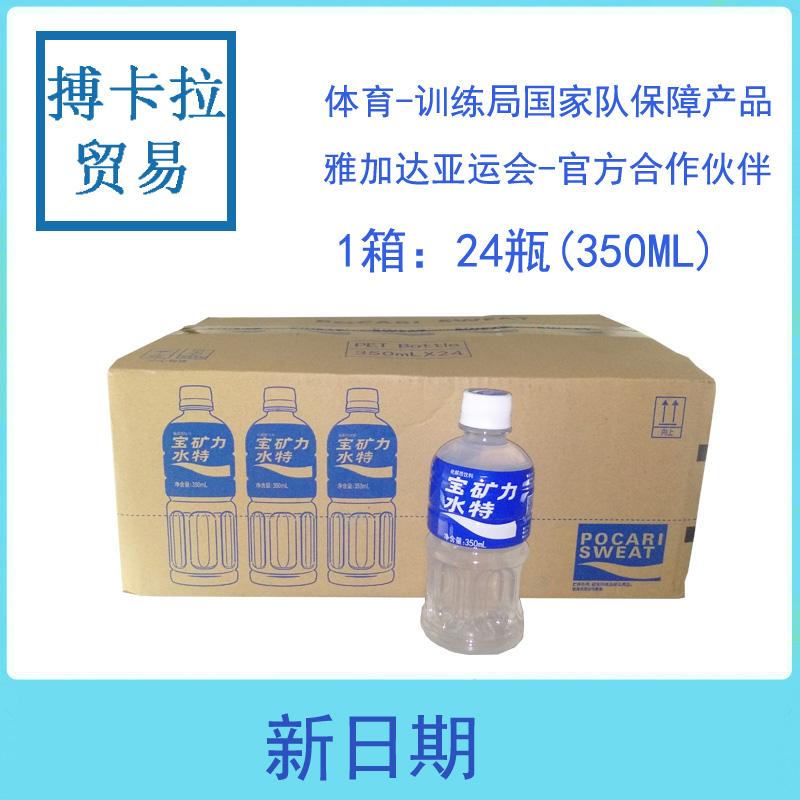 宝矿力水特电解质运动饮料350ml*24瓶 新日期  广东省内包邮