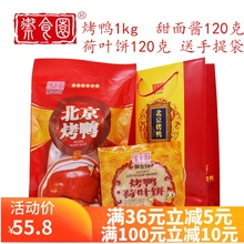 北京特产sh1食园烤鸭ng00克甜面酱荷叶120克饼  包邮
