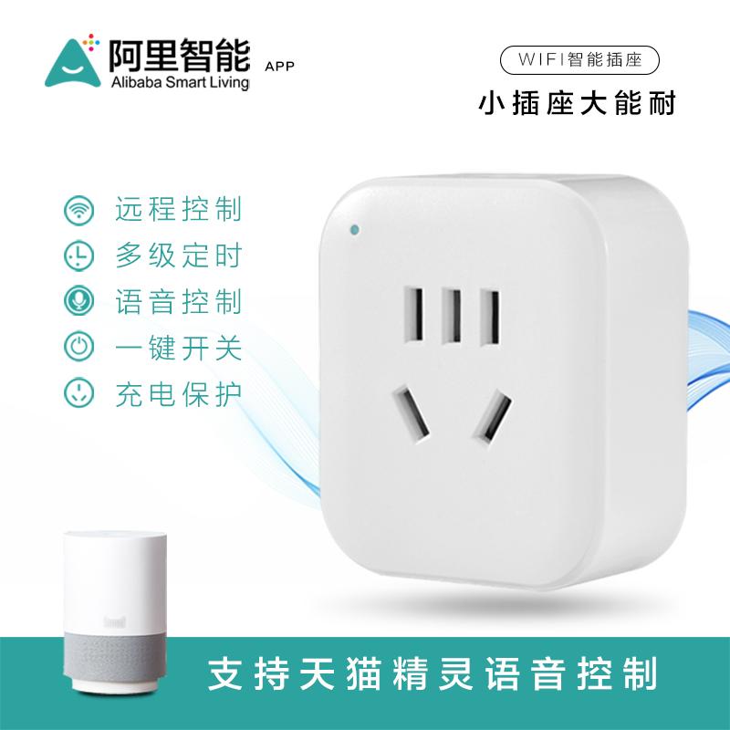 阿里智能插座无线开关定时插座手机APP遥控排插wifi远程控制电源