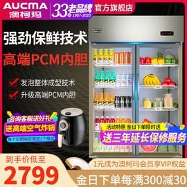 澳柯玛商用冷藏保鲜柜展示柜立式超市饮料冰箱两双门厨房陈列点菜