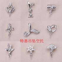 s925纯银吊坠托 特惠跑量珍珠项坠托定制裸珠DIY珍珠配件手工饰品