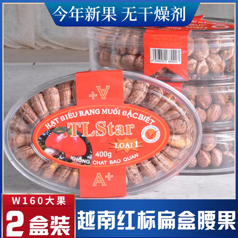 新货越南腰果红标 2盒装盐�h炭烧带皮大腰果原装进口坚果特产包邮