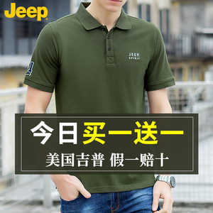 Jeep Men's flagship short-sleeved T-shirt cotton lapel Polo shirt summer middle-aged father solid color half-sleeve Paul shirt