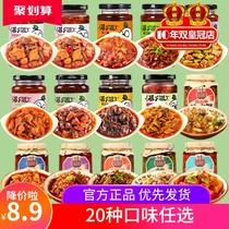 吉香居暴下饭系列250g 8口胃任选酱类调料下饭配粥拌面酱拌饭酱